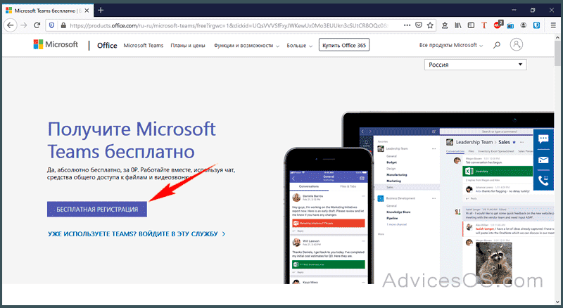 Microsoft Teams бесплатно